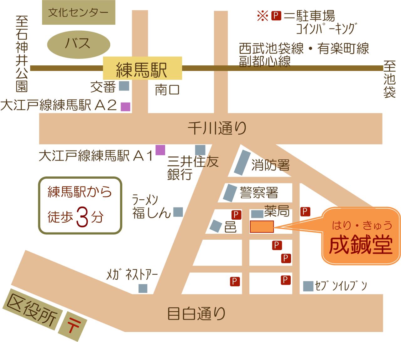 成鍼堂治療院地図
