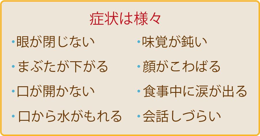 顔面神経麻痺の症状は様々