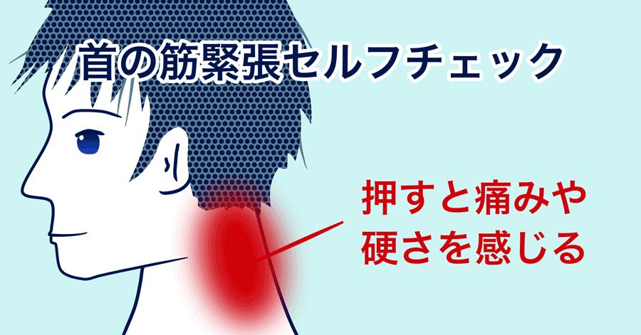 首と関係するめまいの場合に圧痛の出やすい場所