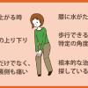 変形性膝関節症の鍼灸治療