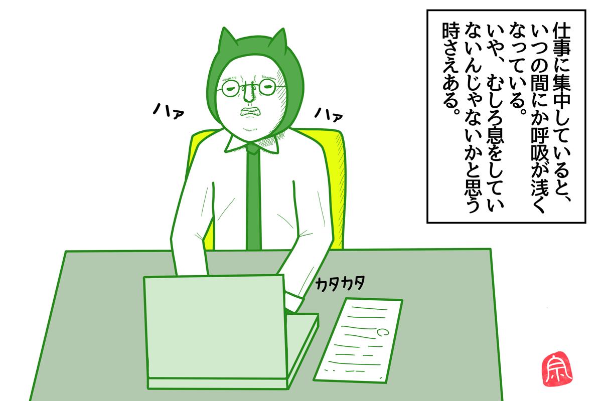 息をするのも忘れて仕事に没頭する猫三